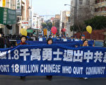 北加州退党服务中心于2月3日中午在旧金山中国城花园角举行集会﹐庆祝一千八百万中国人觉醒﹐退出中共。集会后并进行了声援退党游行。图为由各界人士参加的游行经过中国城。(黄毅燕摄影/大纪元)