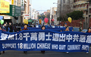 旧金山庆祝1800万勇士退出中共