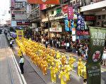 马路旁站满了观看游行的市民和游客(大纪元记者许珀珩摄)