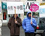 2007年2月3日,西雅图退党服务中心冒雨在中国城庆喜公园集会,声援1800万勇士退出中共。(大纪元)