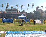 """2月3日,圣地亚哥多团体在拉荷亚海滨集会,声援1800万中国人退出中共组织,并谴责中共在海外破坏新唐人电视台""""全球华人新年晚会""""的演出。(大纪元)"""