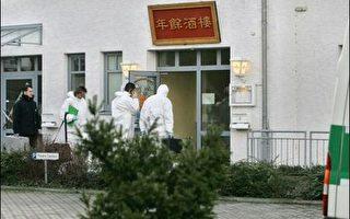 德国小镇中餐馆七人被杀震惊全欧