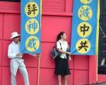 2月11日,布里斯本中国城举办了声援1800万勇士退党活动。(大纪元)