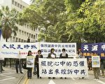 香港大纪元人员和义工游行到政府总部抗议中共的流氓行为,并在总部前宣读公开声明。(大纪元记者李明摄)