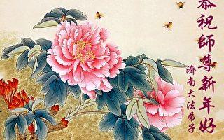 中国逾万贺信向李大师拜年 各族裔祝福