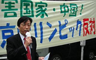 东京:抗议中共蹂躏人权 没有资格举办奥运