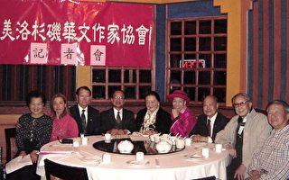 北美洛杉矶华文作家协会将于3月4日新春联欢暨干部交接。(袁玫摄影/大纪元)