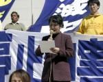 圖:王文怡在集會上發言,呼吁制止迫害,調查中共活摘器官罪行勢在必行。(馬有志/大紀元)