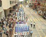 声援1900万中国勇士退党的游行队伍,进入尖沙咀广东道,马路两旁站满看热闹的市民和游客。(大纪元记者潘璟桥摄)