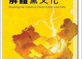 《解体党文化》封面(博大出版社提供)