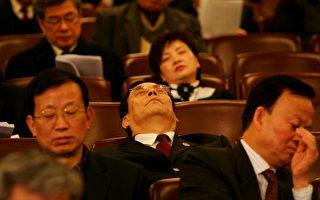中共高官们的另类腐败:学历造假