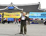 韩国民众在韩国全州市火车站集会控诉中共种种罪行,呼吁民众尽早脱离邪恶中共,迎接没有共产党的新中国。(摄影/金珍泰)