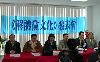 嘉宾们在《解体党文化》新书发表会上。