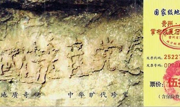 """2002年6月,在贵州平塘县掌布风景区发现了2.7亿岁的""""藏字石"""" ,图是""""藏字石""""景区门票图案正面,五百年前崩裂的巨石断面内惊现六个排列整齐的大字""""中国共产党亡"""",其中""""亡""""字特别的大。经专家考察证实,""""藏字石""""上未发现任何人工雕凿加工痕迹,乃天然形成,堪称世界奇观,国内多家媒体都报导了此新闻,但都隐去""""亡""""字。"""