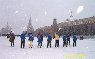 2002年1月俄罗斯法轮功学员在莫斯科红场集体炼功(大纪元)