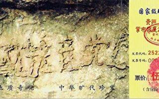 2002年6月,在貴州平塘縣掌布風景區發現了2.7億歲的「藏字石」 ,圖是「藏字石」景區門票圖案正面,五百年前崩裂的巨石斷面內驚現六個排列整齊的大字「中國共產黨亡」。(網絡圖片)