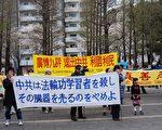东京闹市池袋区的一个公园内,声援退党2000万勇士的游行集会。(张浩摄影/大纪元)