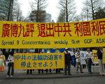 集会于东京池袋的公园内举行。(从真摄影/大纪元)