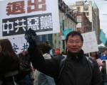 在中國已退黨的從事法律工作的姜殿慶參加2000萬三退大遊行(攝影:李佳 /大紀元)