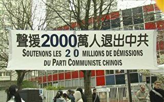 巴黎中国城声援两千万退党(摄影:吴建胜/大纪元)
