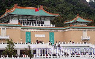 经过三年改建后的故宫外部新风貌。(大纪元记者吴柏桦摄)