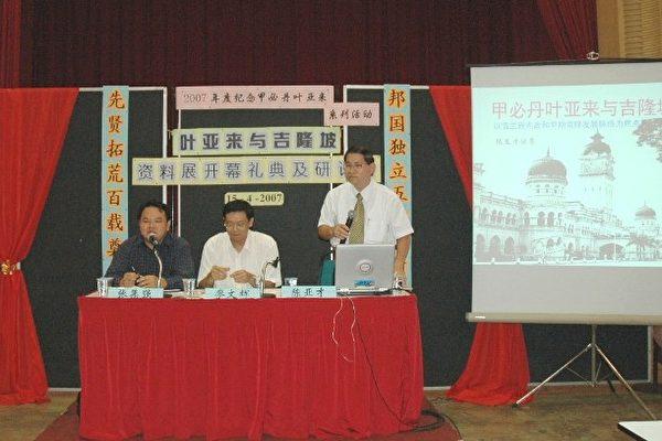 """""""叶亚来与吉隆坡""""研讨会。主讲人马国史迹研究者陈亚才(右)和古迹保存研究者张集强(左)。新纪元学院廖文辉讲师(中)担任主持人。(高飞摄影/大纪元)"""