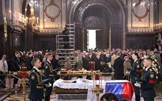 叶利钦遗体停放大教堂供民众瞻仰