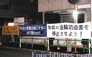 """日本东京纪念""""四‧二五"""" 烛光守夜"""