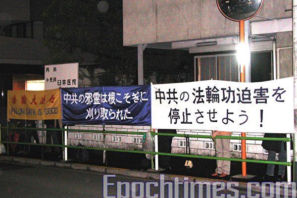 日本東京紀念「四‧二五」 燭光守夜