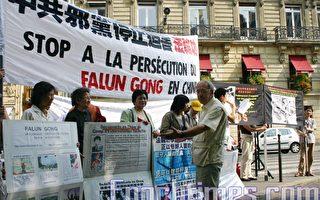 法輪功學員中共駐法使館前紀念「四‧二五」