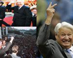 4月23日前俄罗斯总统叶利钦去世,从他退出共产党、解体了苏共、不但给苏联开创了一个民主进程,也给后来世界的历史进程产生了重大影响。(图:新唐人电视台)