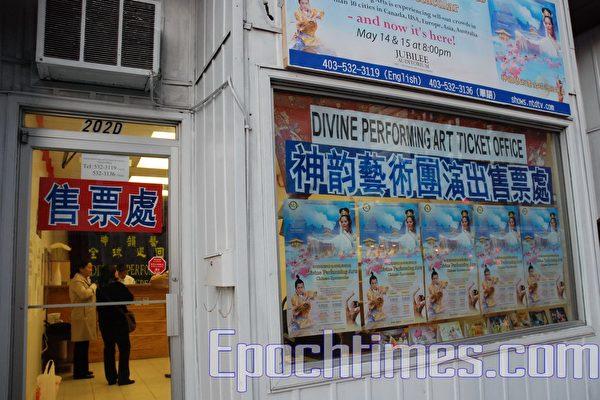 设于人流熙攘的卡尔加里中国城内的神韵艺术团全球巡演售票办公室。(摄影吴伟林/大纪元)