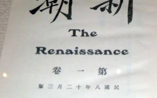 北京大学学生傅斯年、罗家伦等共同创办《新潮》杂志,呼应陈独秀的《新青年》杂志,吹响改造民心与社会的号角。(大纪元)
