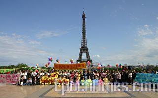 法国庆祝世界法轮大法日