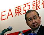 李国宝现职不但包括香港行政会议成员、香港立法会金融界代表议员、香港大学副校监,而由他担任主席兼首席执行官的东亚银行,更是香港最大的本地银行集团,(MIKE CLARKE/AFP/Getty Images 2007-2-8)