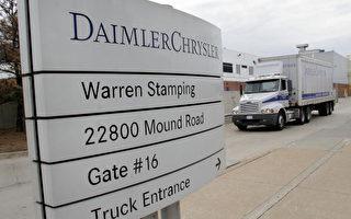 戴姆勒克萊斯勒宣佈將旗下克萊斯勒車廠轉售予賽伯樂私募基金公司。(Bill Pugliano/Getty Images)