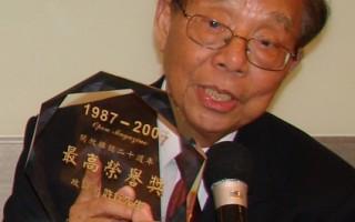 政論家許行獲頒《開放》最高榮譽獎