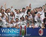 5月23日﹐意大利AC米兰队以2-1战胜英格兰利物浦队﹐夺得代表欧洲俱乐部最高水平的欧洲冠军杯。(AFP)