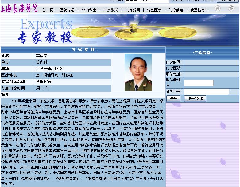 上海第二軍醫大學附屬長海醫院關於自殺的移植專家李保春的簡介。 (長海醫院網站截圖)