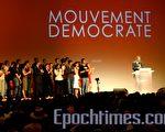 """法国""""民主运动党(MODEM)""""在巴黎天极体育馆(ZENITH DE PARIS)举行大会, 宣布该党的立法选举造势活动正式开始。(摄影﹕王泓/大纪元)"""