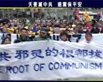 錄像短片:天要滅中共 退黨保平安