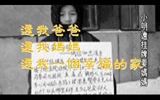 小明远挂牌向中共要父母 (明慧网图片)