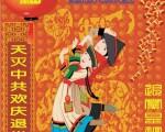 【全民反迫害】鄂温克族人民欢庆退党 (图:清画)