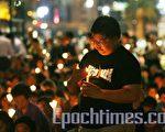 """虽然屠杀事件已过去整整18年,但人们仍未忘却无数无辜的学生和北京市民遭中共杀戮的惨况,昨日有超过5万5千人参加悼念""""六四""""屠城烛光晚会。(大纪元记者吴琏宥摄)"""