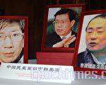 中国民主党的领导人秦永敏(左)王炳章(中)查建国(右)均遭受中共的牢狱之灾。(摄影:徐明/大纪元