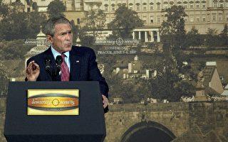 布什批評中俄民主化進程