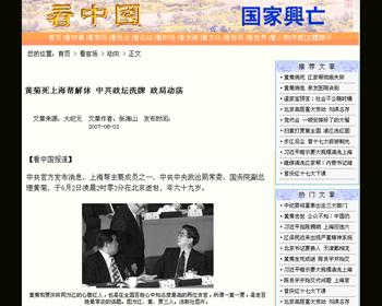 (图)新唐人电视台
