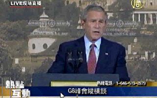 【热点互动】G8 峰会纵横谈 (一)