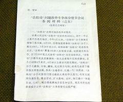 陳用林在美國國會作證所用澳洲中領館內針對法輪功的機密文件