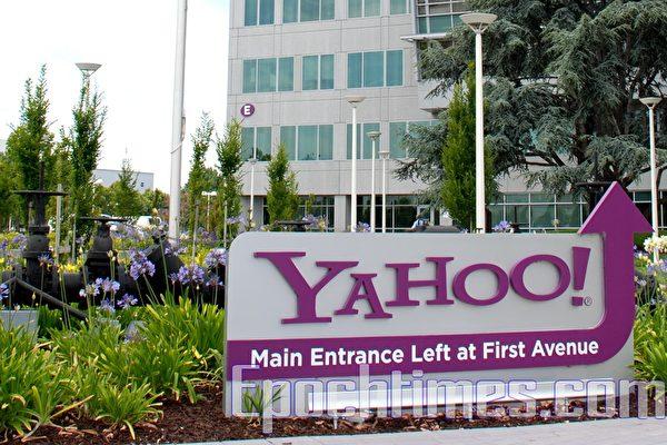 图:总部设在旧金山南湾的雅虎(YAHOO!)。(摄影:高凌/大纪元)